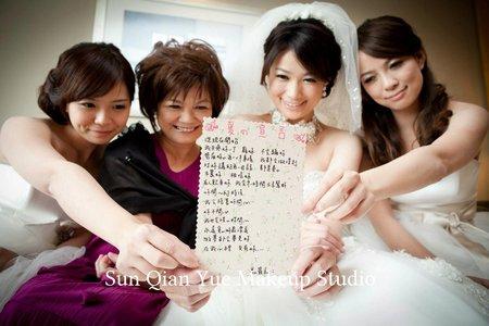 新秘孫千越|結婚宴客新娘造型