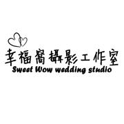 幸福窩攝影工作室-高雄自助婚紗攝影照相館
