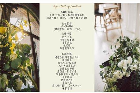 台中美式婚禮場地首選-Agoni典藏方案