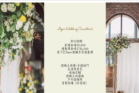 台中美式婚禮場地首選-西式證婚