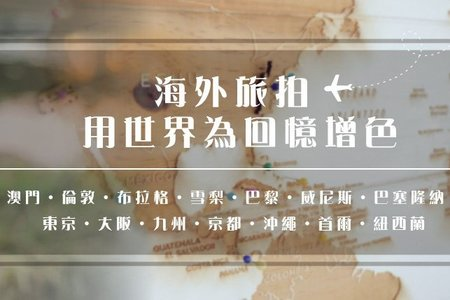 【海外婚紗】旅拍婚紗-2021年方案