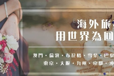 【海外婚紗】旅拍婚紗-2021年旅拍方案
