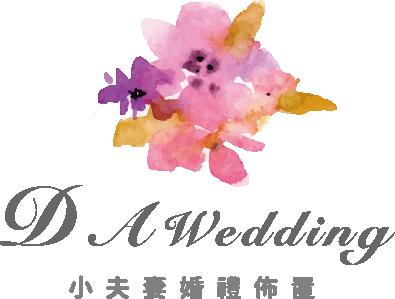 小夫妻婚禮佈置&婚禮主持人