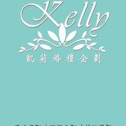 凱莉婚禮企劃!