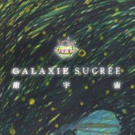甜宇宙 GALAXIE SUCRÉE