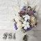 白紫色系乾燥捧花