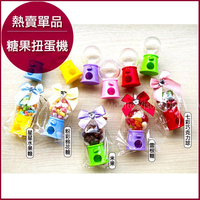超可愛扭蛋糖果機(糖果4種可挑)
