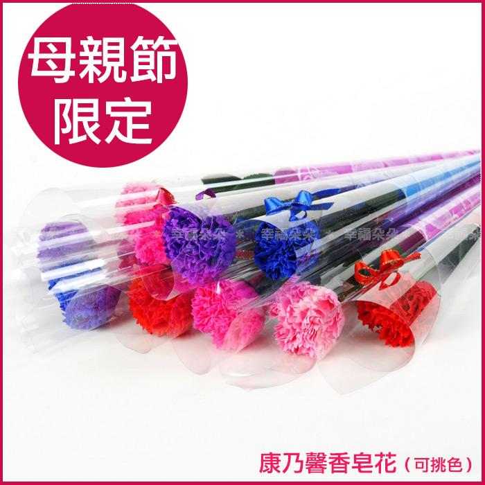 康乃馨香皂花(單支有包裝)