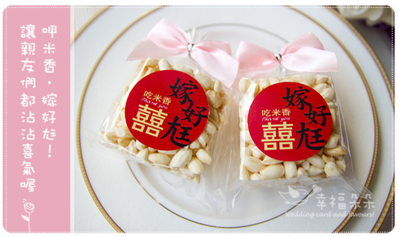 古早味系列─米香(吃米香.嫁好尪)