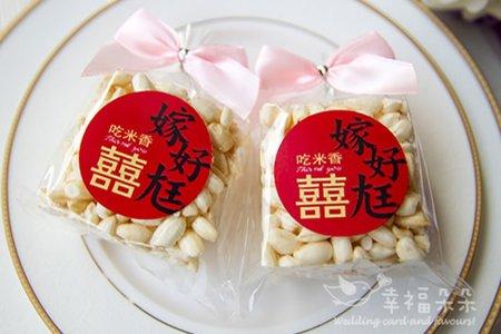 米香(吃米香.嫁好尪)