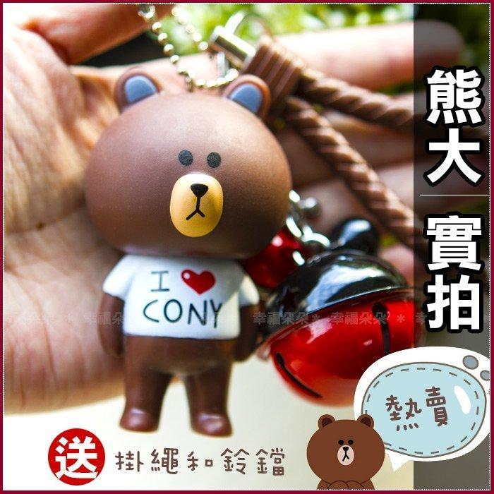 熊大鑰匙圈掛飾