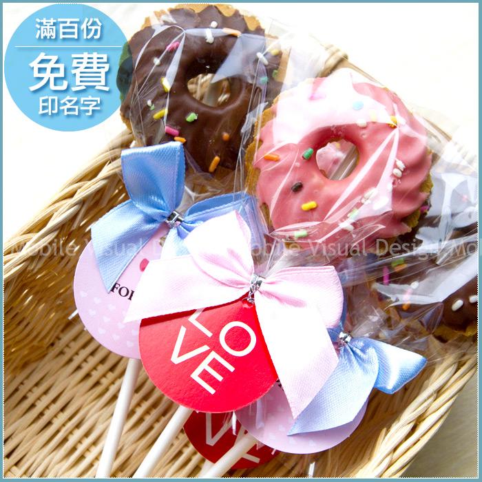 婚禮小物-巧克力甜甜圈餅乾棒
