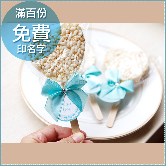 婚禮小物-棒裝心型米香