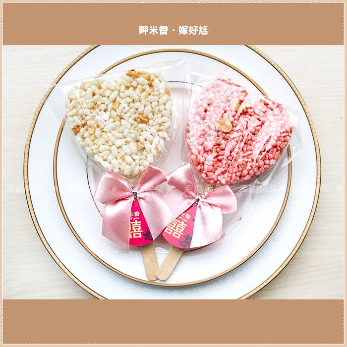 「棒裝」心型米香(原味/紅麴)