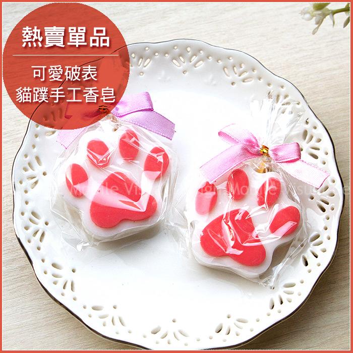 婚禮小物-可愛破表貓蹼手工香皂