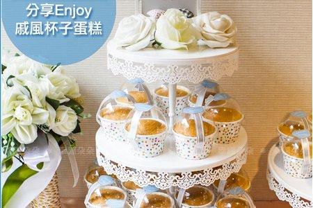 分享Enjoy戚風杯子蛋糕(100個起訂