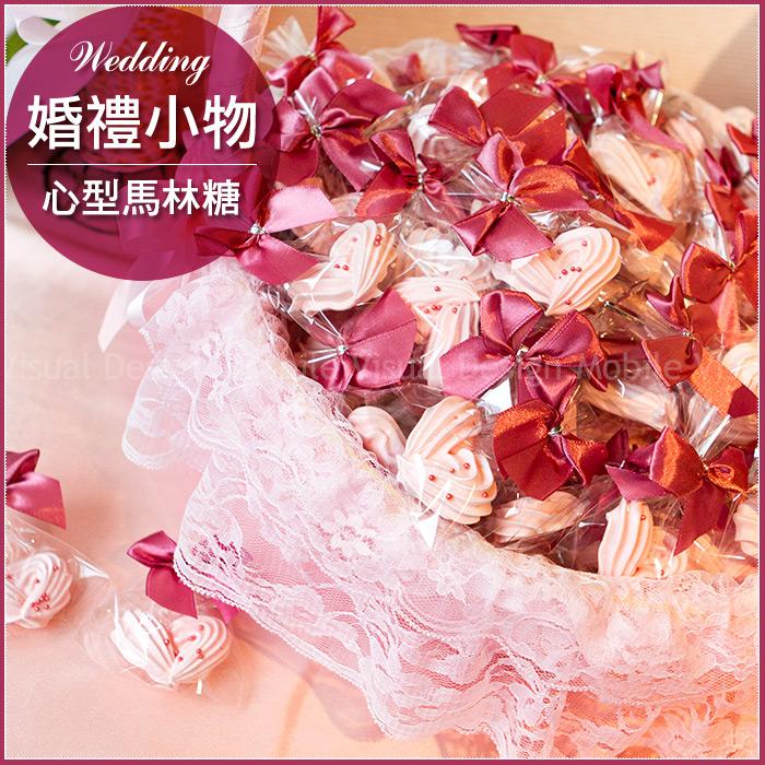 婚禮小物-[最愛]心型馬林糖