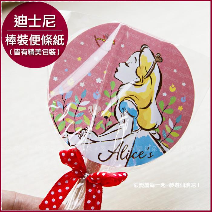 婚禮小物-迪士尼愛麗絲便條紙