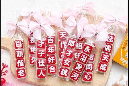婚禮祝福語創意牛奶糖喜糖包(10款可挑)