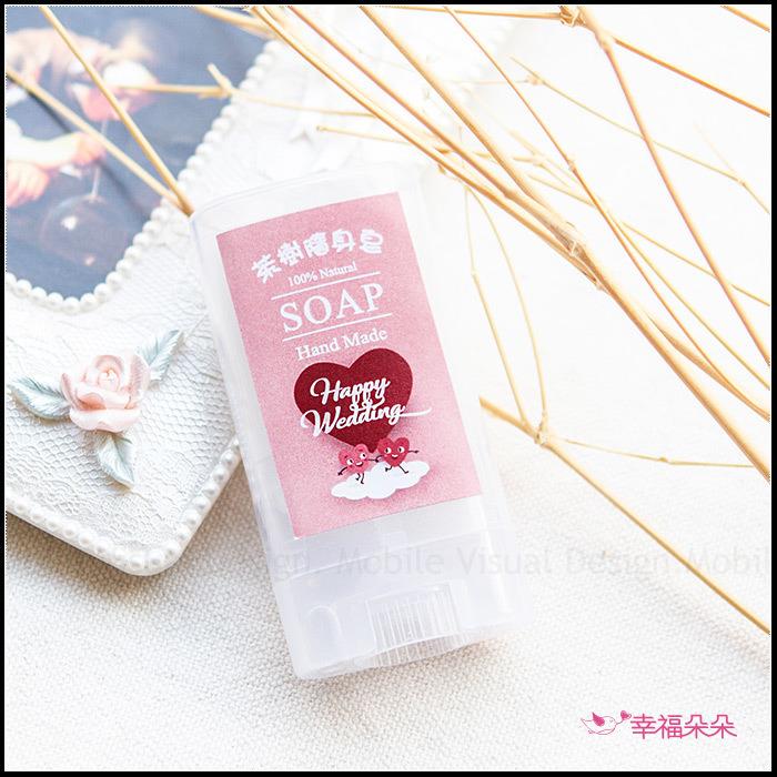 婚禮小物 手牽手愛心婚禮款實用茶樹隨身皂
