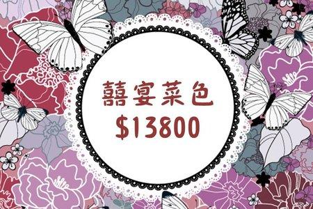 2020幸福小確幸  囍宴菜單13800