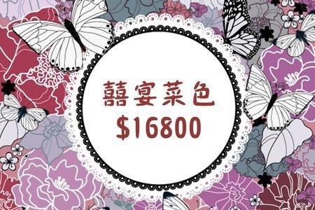 2019年  囍宴菜單16800