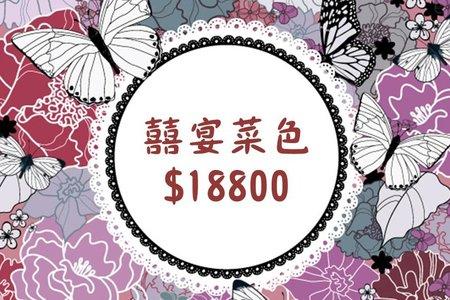 2020璀璨 囍宴菜單18800