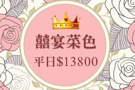 2021幸福小確幸  囍宴菜單13800