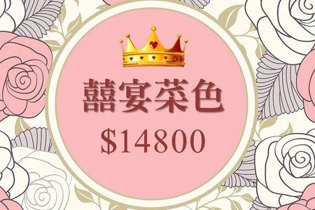 2021經典  囍宴菜單14800
