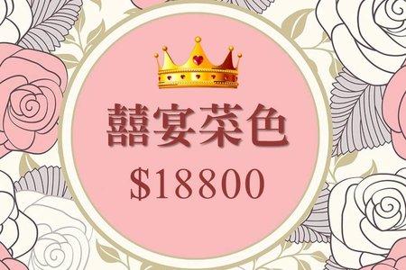 2021璀璨 囍宴菜單18800