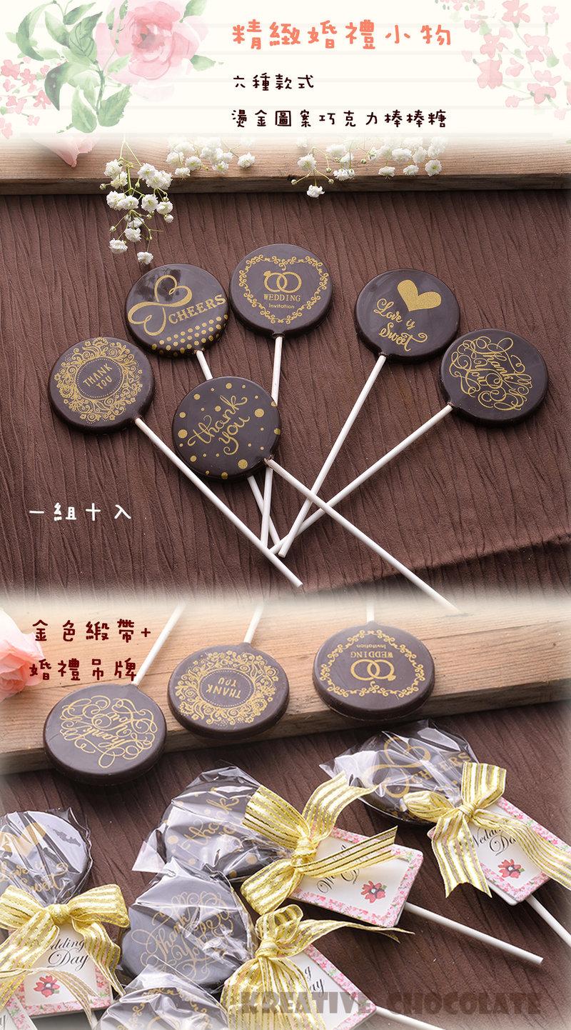 手作燙金婚禮巧克力棒棒糖 (10入/組)作品