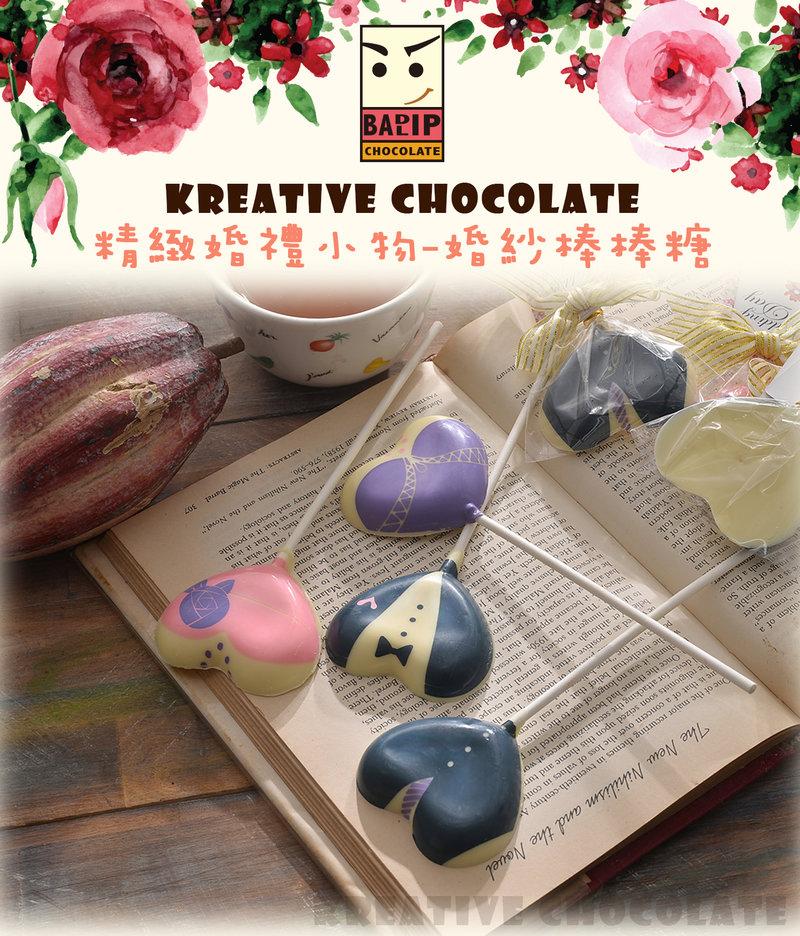 愛心西裝婚紗巧克力棒棒糖(10入/組)作品