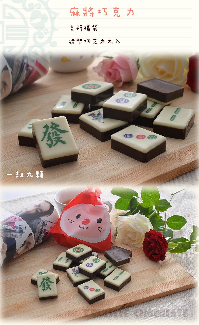 麻將造型創意巧克力 (9入組)作品