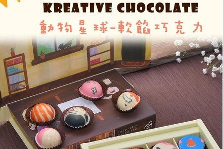 扁臉動物星球軟餡巧克力禮盒