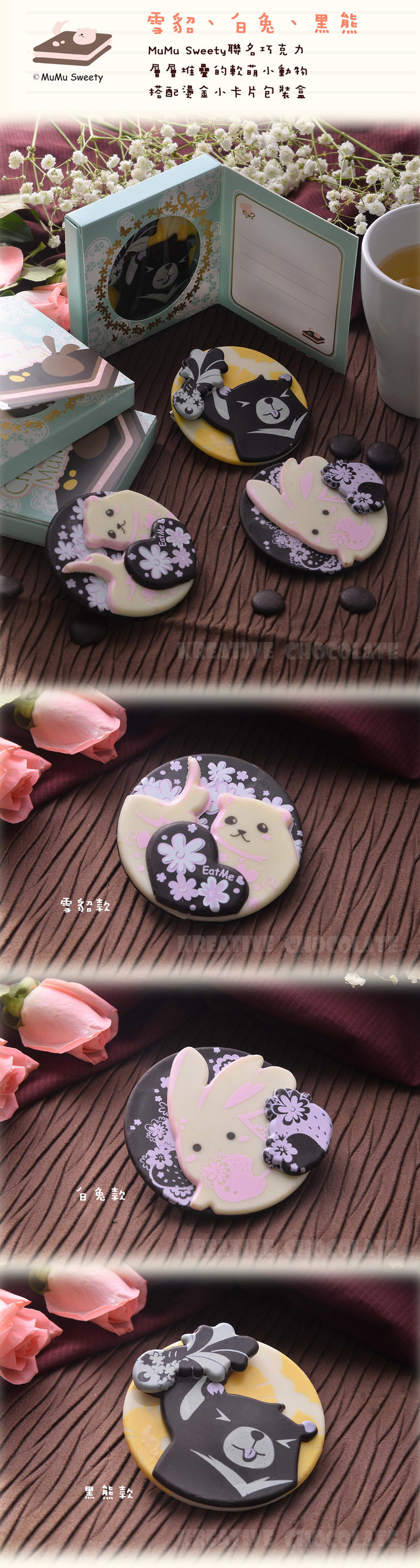 MuMu SweetyX壞唇-聯名巧克力作品
