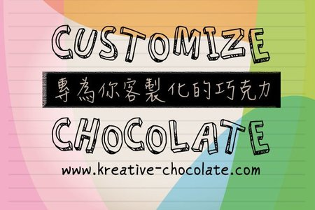 Kreative Chocolate 客製小物