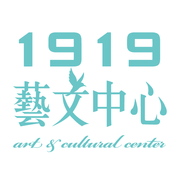 1919藝文中心!