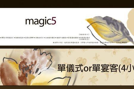 Magic5動態錄影-單儀式or單宴客