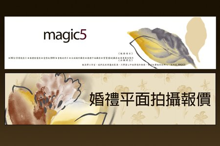 Magic5 婚禮平面拍攝