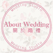 About Wedding 關於婚禮!
