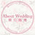 About Wedding 關於婚禮