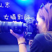 Min.女攝影師 | 生命中永恆的瞬間