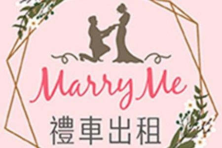 108年度07月-新人好評-嫁給我結婚禮車出租