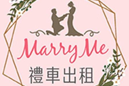 108年度09月-新人好評-嫁給我結婚禮車出租