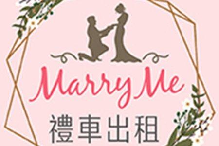 108年度11月-新人好評-嫁給我結婚禮車出租