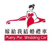 嫁給我結婚禮車出租!