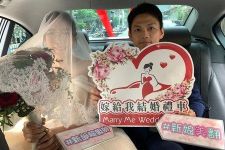 109年度12月-新人好評-嫁給我結婚禮車出租