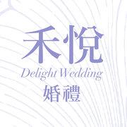 禾悅婚禮!