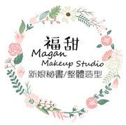 福甜Magan studio 婚禮造型師