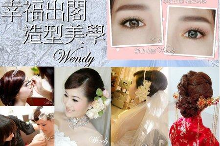 幸福出閣 造型美~台南新娘秘書Wendy